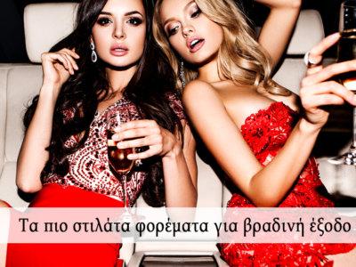 βραδυνά φορέματα για να κλέψεις τα βλέμματα JOY Fashion House