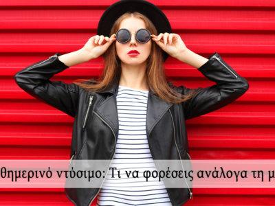 Καθημερινά ντυσίματα για ένα ξεχωριστό street style look! 0f009749e53